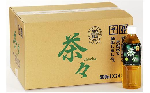 【12ヶ月連続お届け】胎内高原の茶々(緑茶) 500ml×24本入