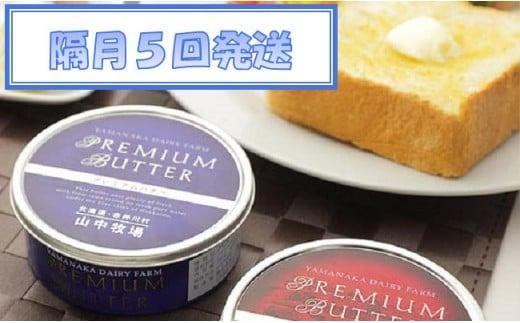 【隔月定期配送】(3缶×5回)山中牧場プレミアムバターセット