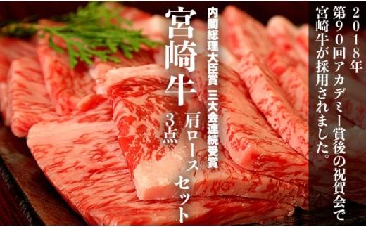 【究極の牛肉】宮崎牛特選セット<肩ロース3点 計4,050g>【F21】