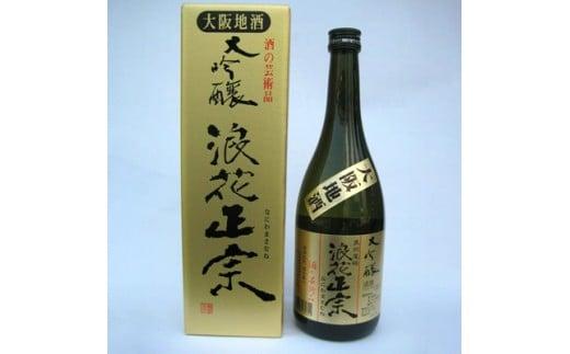 日本酒 浪花正宗 大吟醸720ml 1本_0117
