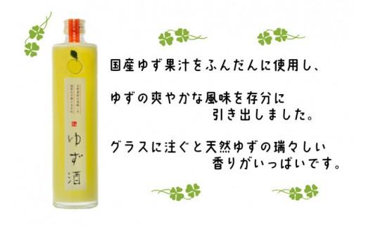 金陵 ゆず酒(2本入り)【A-23】