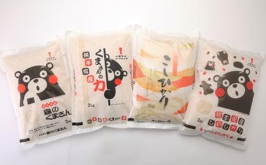 令和2年度産 熊本県産 米食べ比べセット( 精米 2kg×4袋)