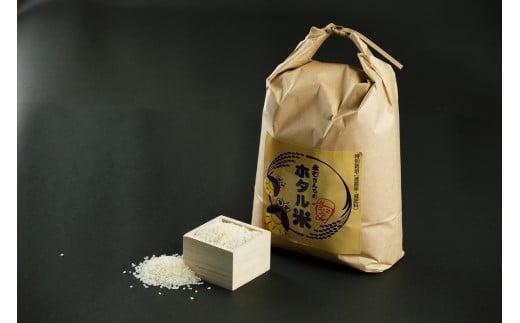 【令和2年産】永石さんちの減農薬ホタル米10kg(5kg×2袋)
