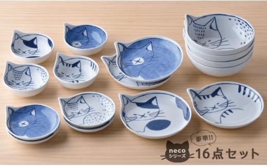 LB21 【波佐見焼】necoシリーズ 皿・鉢necoファミリー16点セット🐈【石丸陶芸】-2