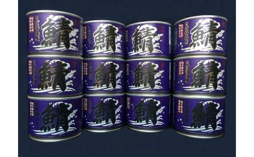 神栖で作った!さば醤油煮12缶セット
