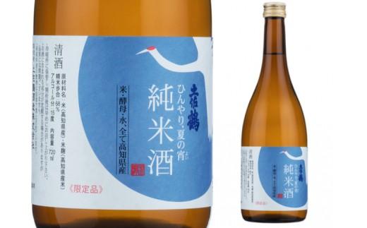 GB-12◆土佐鶴〈限定品〉「ひんやり、夏の宵 純米酒」2本