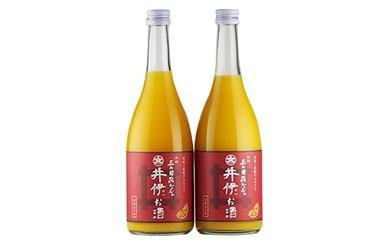 三ケ日みかんで造ったみかん酒「井伊のお酒」720ml 2本