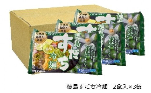 A040a 【徳島ご当地麺シリーズ】徳島すだち冷麺2人前×3袋