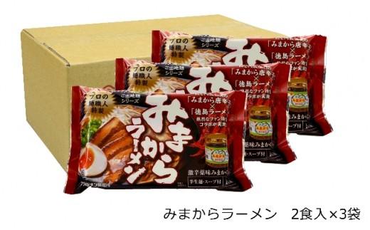 A041a 【徳島ご当地麺シリーズ】みまからラーメン2人前×3袋