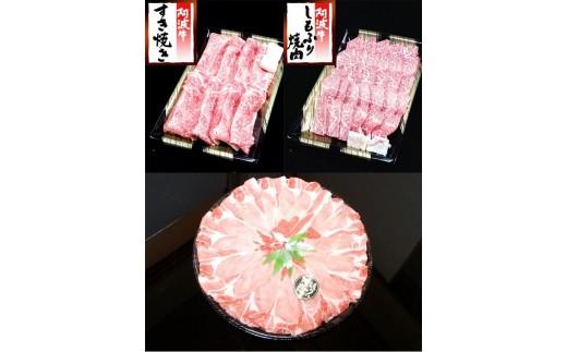 D002a 阿波牛すき焼き・焼肉&豚しゃぶしゃぶセット 計2kg