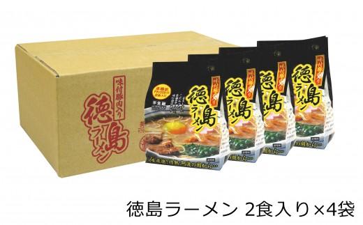 A043a 徳島ラーメン(具材入り)2人前×4袋