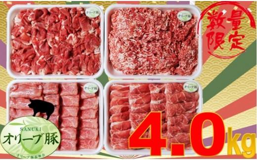677 復活4.0kg!オリーブ豚 贅沢セット[三木町の肉の匠が造る!]