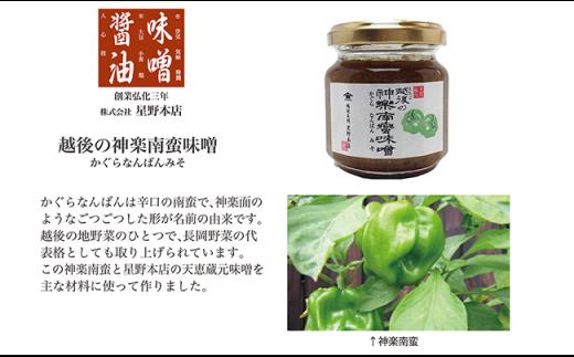 星野本店の神楽南蛮味噌と柿の種セット