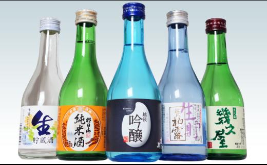 長岡銘酒ミニボトルセット(300ml×5本)