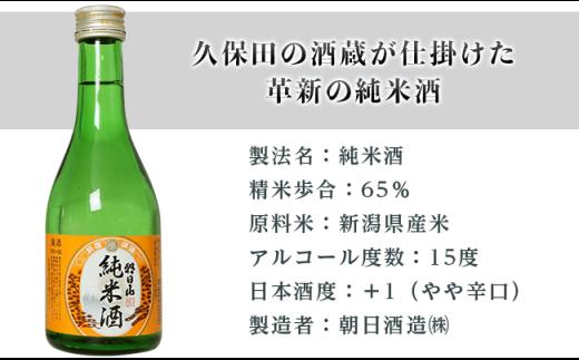 朝日山 純米酒 300ml