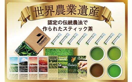1135 チャバコ 世界農業遺産・茶草場農法 深蒸し掛川茶パウダースティック4種8箱詰合せギフト ショータイム