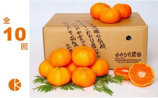 EA005-G旬のオレンジ便(全10回)
