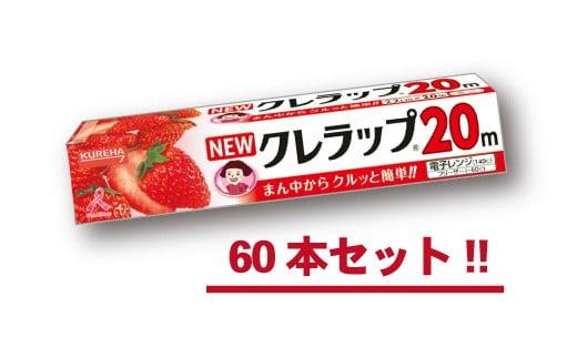 540 NEWクレラップ ミニ20m(60本)
