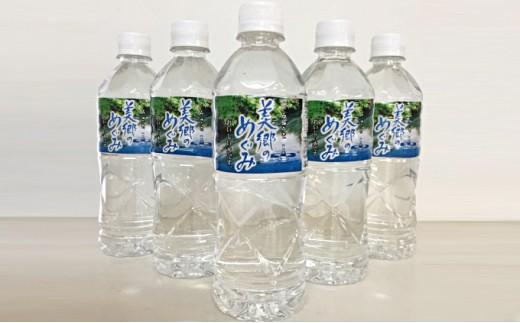 [№5558-0001]天然水「美郷のめぐみ」