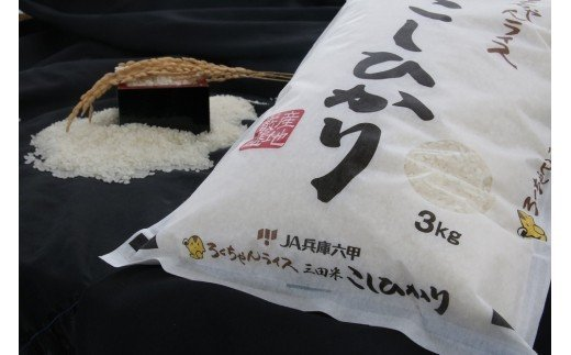 C0101三田米コシヒカリ 3kg