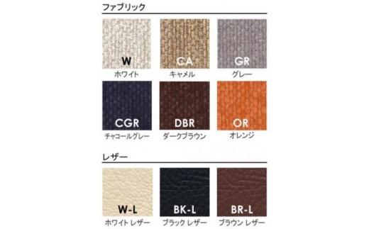 張地は6色のファブリックと3色のビニールレザーからお選びください。