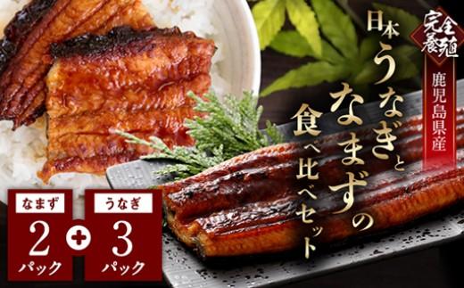 【28227】うなぎとなまずの蒲焼き食べ比べセット