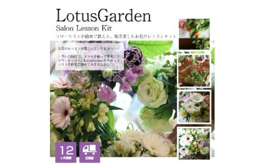 SL0009 フローリストが動画で教える 毎月楽しむお花のレッスンキット (12ヵ月)
