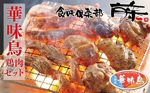 F07-02 華味鳥の鶏肉セット