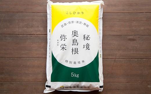 517.弥栄町産特別栽培米「秘境奥島根弥栄」こしひかり5kg(12回コース)