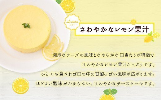 レアチーズケーキ レモン