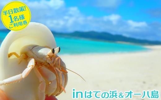 はての浜&オーハ島半日散策!! 1名様ご利用券