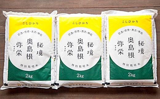 738.弥栄町産特別栽培米「秘境奥島根弥栄」こしひかり6kg(6回コース)