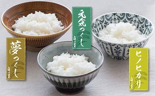 F14-13 上野の里米 3種食べ比べセット(各5kg)