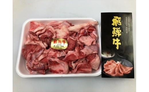 8 飛騨牛 牛スジ 1kg