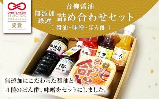 【青柳醤油】無添加厳選詰め合わせセット(しょうゆ、ぽん酢、みそ)