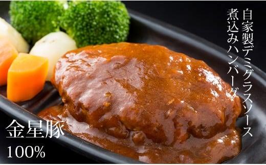 佐賀産金星豚デミグラス煮込みハンバーグ(4個)柔らかい ソース付き