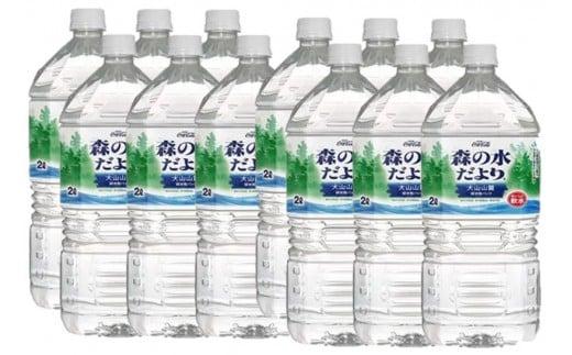 231 森の水だより (天然水 2L×6本)×2箱セット