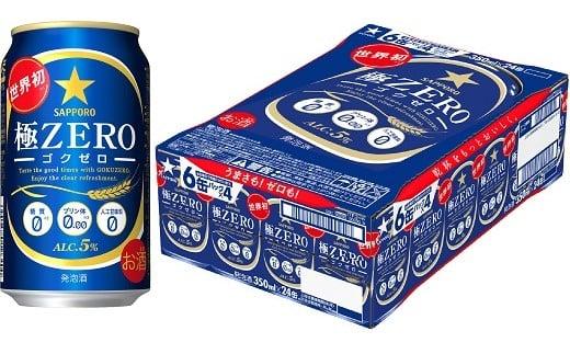 A17:【世界初3つのゼロ】サッポロ 極ZERO・350ml×1ケース(24缶)