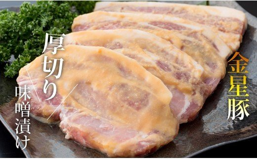 金星豚の味噌漬け(140g×4) おかず 居酒屋メニュー ボリューム