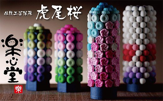 F28-01 お供え・インテリア工芸!落雁「虎尾桜」(小)