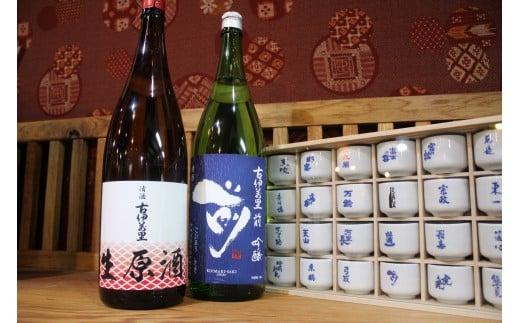 美味い!「前」辛口吟醸&古伊万里「生原酒」飲み比べ(日本酒) D134