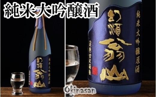 尾花沢の地酒「幻酒翁山」大吟醸1.8L (133G)