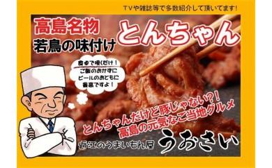 ◆高島名物 若鳥の味付け とんちゃん(400g×2ヶ)