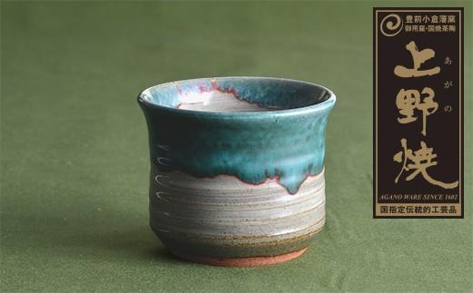 F26-06 上野焼 酎杯(緑青流し)
