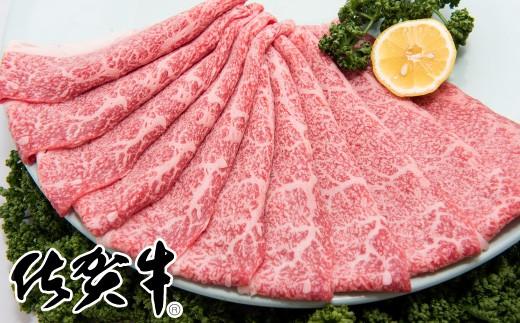 1000g 佐賀牛「モモしゃぶしゃぶ・すき焼き用」 E-197