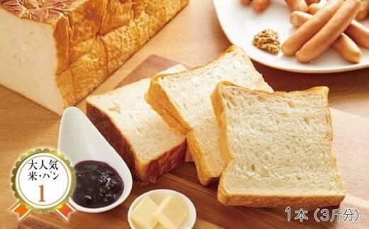 ふんわりやわらかこだわり食パン1本(3斤分)
