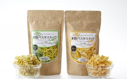 米粉パスタスナックはコンソメ味とカレー味の2種類あります