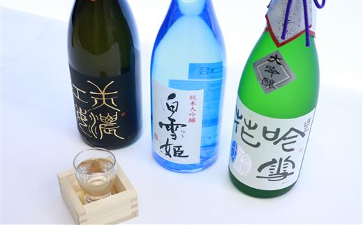 【定期便】大垣の地酒(大吟醸・純米大吟醸)3回お届け