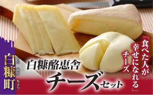 [№5723-0154]【新型コロナ被害支援】白糠酪恵舎チーズセット【3種類×2組】