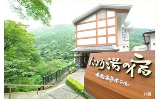 S-03 にごり湯の宿 赤城温泉ホテル 平日ペア宿泊体験